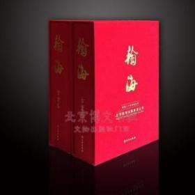 翰海—翰海二十周年精品录(上下册)