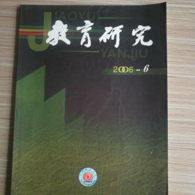 教育研究(2006年第6期)