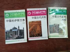 【中国文化史知识丛书——中国古代著名史籍