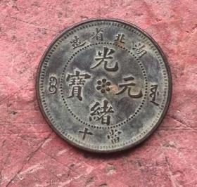 湖北省光绪元宝当十