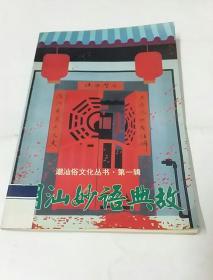汕头妙语典故(潮汕俗文化丛书)