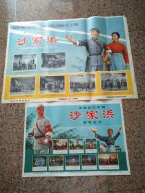 精品电影宣传画5、革命样板戏之一革命现代京剧--沙家浜一对、北京电视台1970年5月,电视实况转播屏幕复制片,中国电影发行放映公司,规格1、2开各一张,9品。
