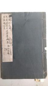 1953年珂罗版印《姚茫父、汤定之、杨无恙三家书画集》(有藏印、宣纸线装本)