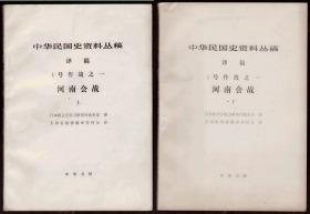 中华民国史资料丛稿:(征求意见稿) 译稿 1号作战之一 河南会战 上下