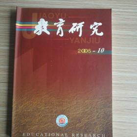 教育研究(2005年第10,11,12期,3期合售)