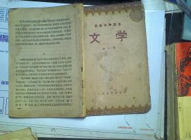 高级中学课本文学第一册