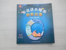 会说话的睡前胎教故事----世界经典童话篇(凤凰生活)