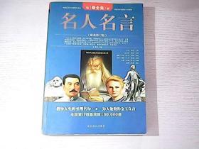 名人名言(中国青少年素质教育文丛)