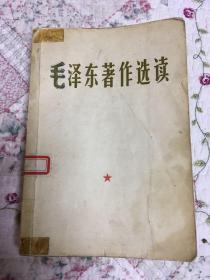 毛泽东著作选(大32开)