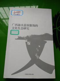 南山博文:广西融水苗族服饰的文化生态研究