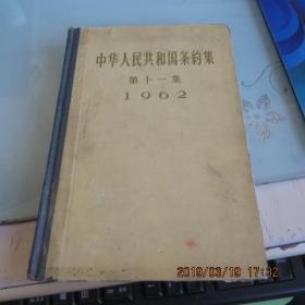 中华人民共和国条约集(第11集1962)
