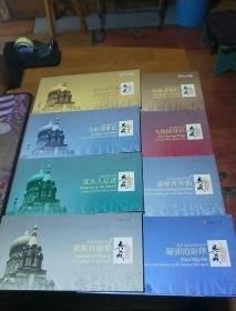 哈尔滨百年建筑艺术集萃  系列明信片  全八册