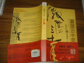 激荡三十年 : 中国企业1978-2008. 下册