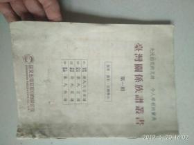台湾关系族谱丛书第一册长山世族