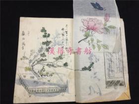 日本花艺花道抄本《插花百瓶图附录》1册全,彩色画居多,明治时期