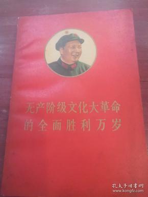 无产阶级文化大革命的全面胜利方岁