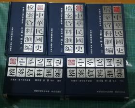 中华民国史档案资料汇编:第五辑第一编(1~5)卷全