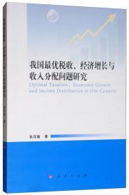 我国最优税收.经济增长与收入分配问题研究