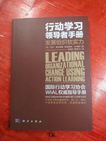 行動學習領導者手冊:發展組織軟實力
