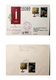 129台湾邮票纪90好人好事运动纪念邮票首日实寄封 贴双套票台北航挂寄德国