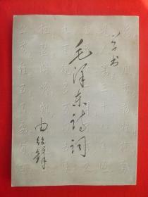 [学书毛泽东诗词]作者签名本