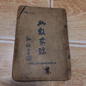 少林七十二艺练法 (民国)