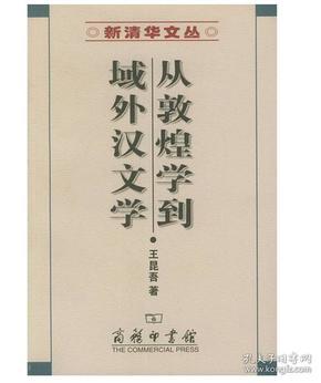 《从敦煌学到域外汉文学》(商务印书馆)