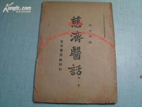慈济医话 第一卷(仅售复印本)