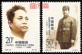 1996-24叶挺同志诞生一百周年,头像、新四军装像,原胶全新上品邮票,