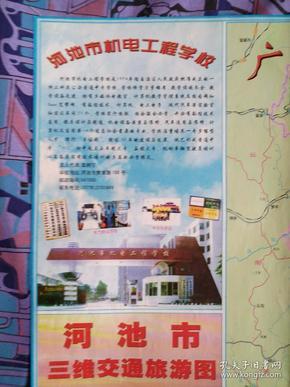 【旧地图】河池市三维交通旅游图  2开  2004年4月1版1印