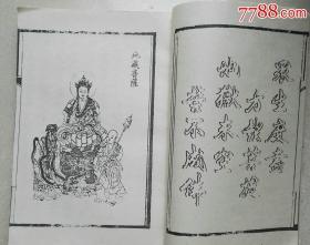 木刻线装书大16开本《地藏菩萨本愿经》