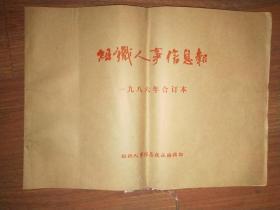 (上海)组织人事信息报社编:《组织人事信息报》——8开(打开尺寸56X38厘米)——(全年合售——从1986年1月2日-1986年12月25日,每周一期)