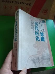 中医诊断历代医论,医论,汇编,中国,一版一印