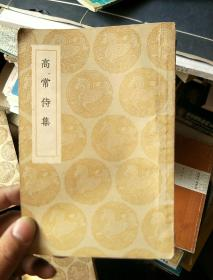 丛书集成初编(高常侍集)