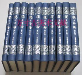 中国近代期刊影印丛刊之三  独立评论  10册全 岳麓书社1999年1印硬精装1000套
