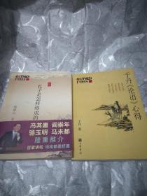 CCTV10百家讲坛:于丹《论语》心得+孔子是怎样炼成的 2册合售