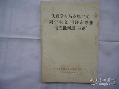 """认真学习马克思主义、列宁主义、毛泽东思想彻底批判黑""""四论"""""""