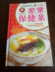天天饮食十年典藏:家常保健菜    (精装赠超大容量DVD光盘)