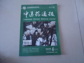 中医药通报(2009年第4期,第8卷总第46期)