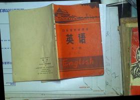 山东省中学课本英语第二册