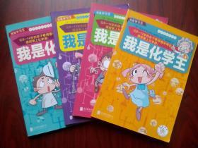我是化学王1-4册,(卡通漫画版)全套4本,初中化学辅导,初中化学,初中化学课外辅导