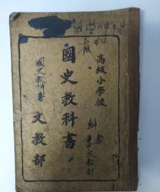满洲国高级小学校: 国史教科书