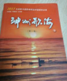 神州歌海第13集 下册2015全国群众创作歌曲展评获奖作品集