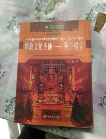佛教文化圣地拉卜楞寺(插图珍藏版)