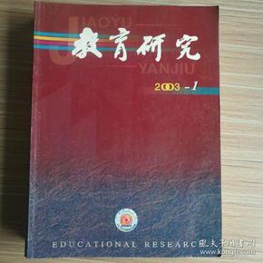教育研究(2003年全年,缺第6,7,8期,共9册)