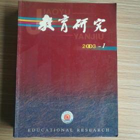 教育研究(2003年全年,赌博网:缺第6,7,8期,共9册)