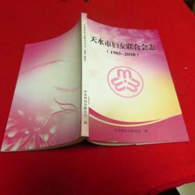 天水市妇女联合会志(1985---2010)