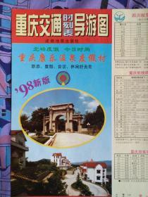 【旧地图】重庆交通时刻表 导游图  2开  1998年版