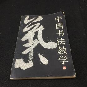 中国书法教学
