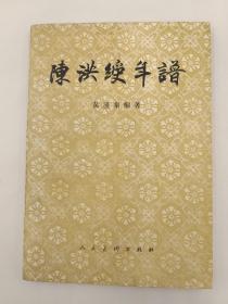 陈洪绶年谱 (1960年一版一印 只印1250册)